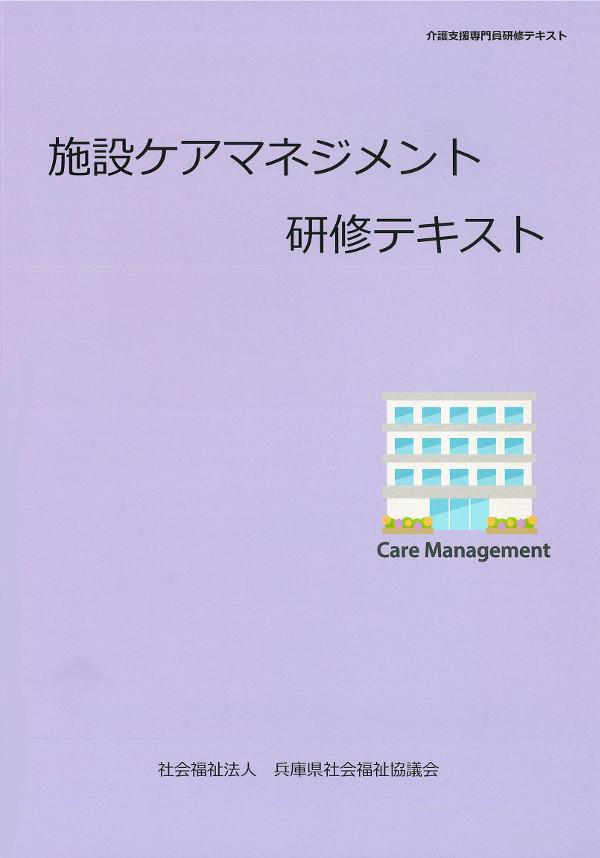 施設ケアマネジメント研修テキスト