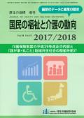 国民の福祉と介護の動向 2017/2018年