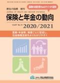 保険と年金の動向2020/2021