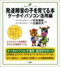 発達障害の子を育てる本 ケータイ・パソコン活用編