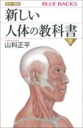 新しい人体の教科書 上