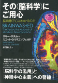 その〈脳科学〉にご用心