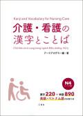 介護・看護の漢字とことば N4レベル編