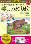 脳トレ・介護予防に役立つ美しいぬり絵日本の昔話編