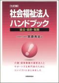 社会福祉法人ハンドブック 七訂版
