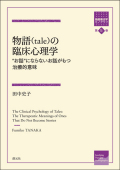 物語(tale)の臨床心理学