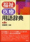 第2版福祉医療用語辞典(創元社)