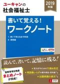 2019年版 ユーキャンの社会福祉士 書いて覚える!ワークノート