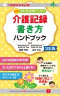 介護記録 書き方ハンドブック 3訂版