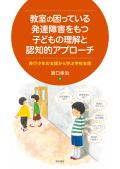 教室の困っている発達障害をもつ子どもの理解と認知的アプローチ