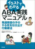イラストでわかる ABA実践マニュアル