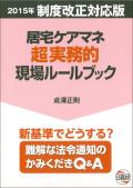 [旧版→新版、福祉→ケアマネジメント]居宅ケアマネ超実務的現場ルールブック