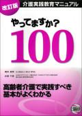 やってますか?100 介護実践教育マニュアル