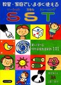 教室・家庭でいますぐ使えるSST