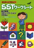 SSTワークシート 自己認知・コミュニケーションスキル編