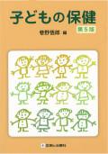 子どもの保健 第5版