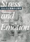 ストレスと情動の心理学