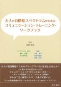 大人の自閉症スペクトラムのためのコミュニケーション・トレーニング・ワークブック