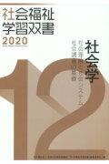 社会福祉学習双書2020【12】