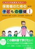 保育者のための子どもの保健� [第3版]