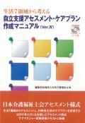 生活7領域から考える自立支援アセスメント・ケアプラン作成マニュアル(Ver.4)