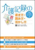 介護記録の書き方・読み方・活かし方(中央法規出版)