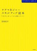 ケアマネジャースキルアップ読本