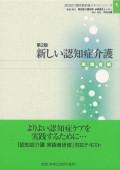 第2版新しい認知症介護実践者編