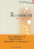 第2版新しい認知症介護実践リーダー編