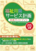 福祉用具サービス計画作成ガイドブック