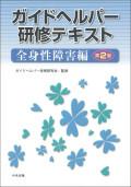 ガイドヘルパー研修テキスト全身性障害編第二版