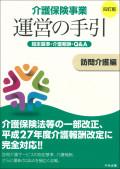 介護保険事業運営の手引 訪問介護編 四訂版