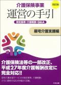 介護保険事業運営の手引 居宅介護支援編 四訂版