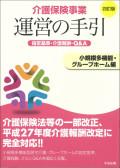 介護保険事業運営の手引 小規模多機能・グループホーム編 四訂版