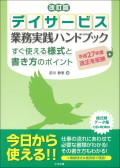 改訂版 デイサービス 業務実践ハンドブック