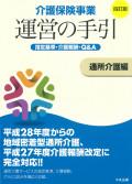 介護保険事業運営の手引 通所介護編 四訂版