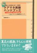 法的根拠に基づく ケアマネ実務ハンドブック 【介護報酬・加算減算編】