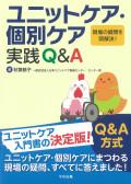 ユニットケア・個別ケア実践Q&A