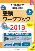 介護福祉士国家試験受験ワークブック2018上