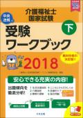介護福祉士国家試験受験ワークブック2018下