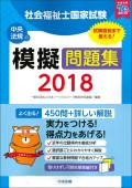 社会福祉士国家試験模擬問題集2018