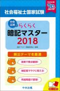 らくらく暗記マスター 社会福祉士国家試験2018