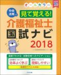 見て覚える!介護福祉士国試ナビ2018