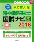 見て覚える!精神保健福祉士国試ナビ[専門科目]2018