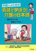 外国人のための 会話で学ぼう!介護の日本語