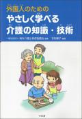 外国人のためのやさしく学べる介護の知識・技術