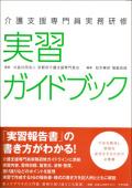 介護支援専門員実務研修 実習ガイドブック