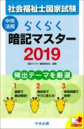 らくらく暗記マスター 社会福祉士国家試験2019