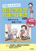 外国人のための 会話で学ぼう!介護の日本語 第2版