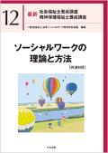 最新社会福祉士・精神保健福祉士養成講座【12】